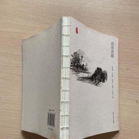 """泛舟若耶(""""钱塘江故事""""丛书)"""