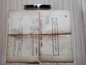 上海民国时期教育文献:私立新北中学招男女生简章(教育部备案*上海市社会局立案、本校系前市立市北中学改组、8开大小、大致在抗战时期的1939----1941年之间、校址:胶州路)稀见、见书影及描述
