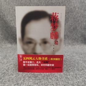 马勇毛笔签名钤印《蒋梦麟传》