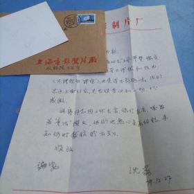 上海文史馆馆员沈寂先生信札 一通一页16开