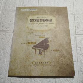 客厅里的音乐会 2015年修订版