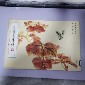 荣宝斋画谱.一○八.写意花鸟部分