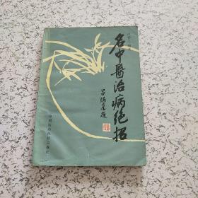 名中医治病绝招(库8)