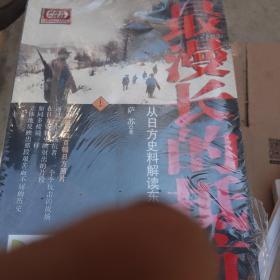 最漫长的抵抗:从日方史料解读东北抗战十四年
