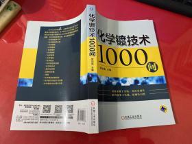 化学镀技术1000问(2015年1版1印)