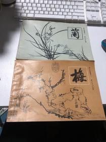 梅兰竹菊画谱之一、之二   梅  兰   两本合售