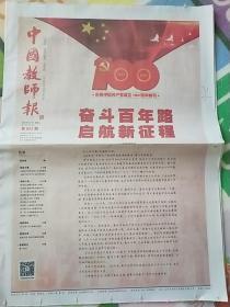 中国教师报2021年6月30日