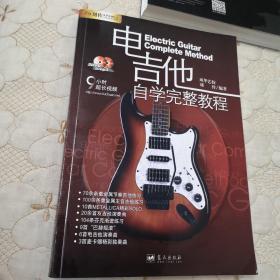 电吉他自学完整教程带光碟2张   品好   内页干净无笔记划线