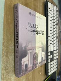清华哲学教材系列2:马克思主义哲学导论
