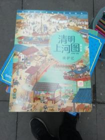 骑驴记(清明上河图童话版)