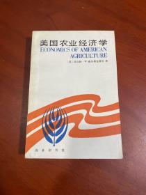 美国农业经济学