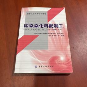 国家职业资格培训教程:印染染化料配置工