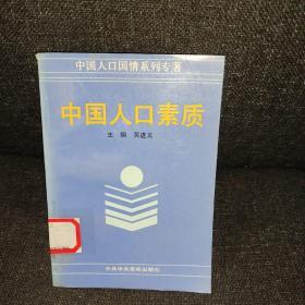 中国人口素质
