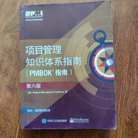 项目管理知识体系指南PMBOK指南(第六版)