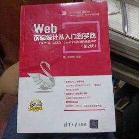 Web前端设计从入门到实战:HTML5、CSS3、JavaScript项目案例开发(第2版)