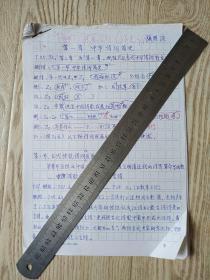 张雁滨手稿:中华诗词简史修改更正稿