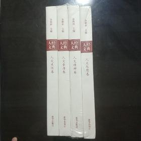 余秋雨主编经典人文:人文思想、人文精神、人文素质、人文关怀(全四册)