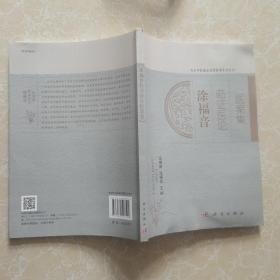 涂福音临证医论医案集(前几页有水迹,不影响阅)