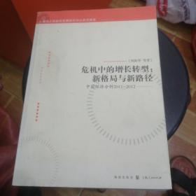 危机中的增长转型:新格局与新路径——中国经济分析2011-2012