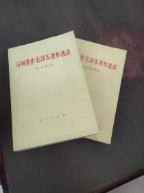 马列著作毛泽东著作选读 两册合售