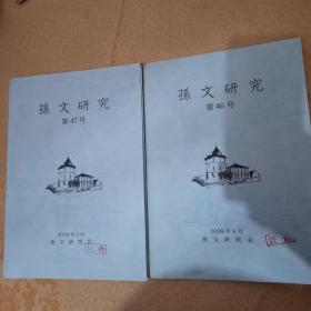 孙文研究,第46.47号