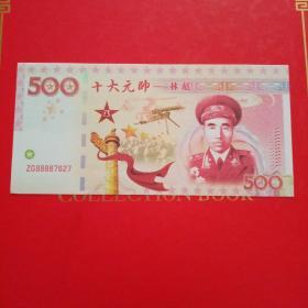 十大元帅——林彪  测试钞(库存  2)