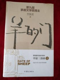 (0927     101X2)第九届矛盾文学奖得主李佩甫 著    羊的门(新版)  书品如图