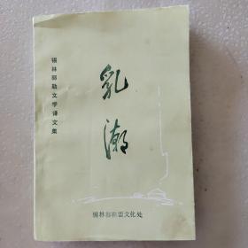 乳潮(锡林郭勒文学译文集)