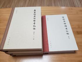 【包邮】唐五代志怪传奇叙录(全三册)、宋代志怪传奇叙录  增订本 精装四册合售