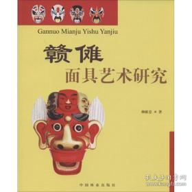 赣傩面具艺术研究