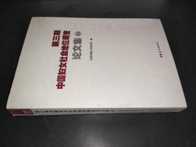 第三期中国妇女社会地位调查论文集  2