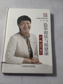 隐形眼镜与眼健康(吕帆2021观点)(精)/中国医学临床百家