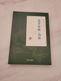 花月争艳情奔/民国通俗小说典藏文库·冯玉奇卷