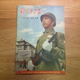 《解放军画报》一九五二年六月号第十五期(1952年6月号第15期)[8k01]