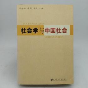 社会学与中国社会