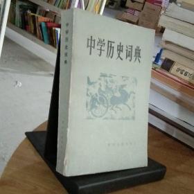 中学历史事件词典