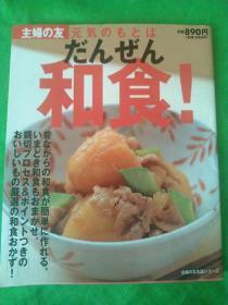 日本菜谱《和食》