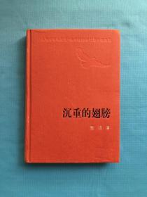 新中国60年长篇小说典藏 沉重的翅膀 二版一印4千册