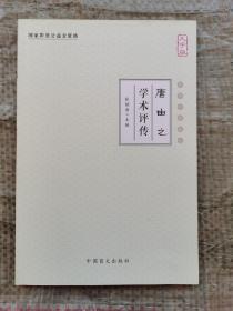 现货:中华中医昆仑  唐由之学术评传(大字版)