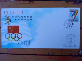 《1993年中华人民共和国第七届运动会纪念封》中华人民共和国第七届运动会于1993年9月4日在北京隆重举行,为纪念这一盛会并预祝北京申办200年奥运会成功,第七届运动会组委会、邮电部联合推出体育系列纪念封一组。中国奥林匹克委员会主席、国际奥林匹克委员会付主席何振梁特为此纪念封签名。         纪念封及纪念戳设计:卢天娇;         制版、印刷:香港乐达利彩印有限公司;发行:沈阳市邮政局