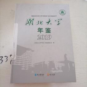 湖北大学年鉴2019