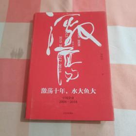 吴晓波企业史 激荡十年,水大鱼大【内页干净】