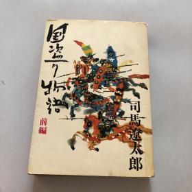 日文原版  国盗り物语 (前编)斎藤道三