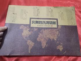 炎黄姓氏博物馆 (8开)