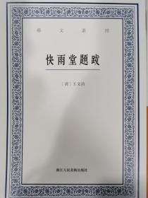 快雨堂题跋  艺文丛刊