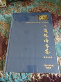 2020年上海经济年鉴,总第36卷,全新未拆封