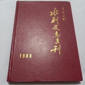 中国水利,水利史志专刊,1988年1-6期,总第19-24期,合订本,品如图
