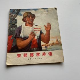 宋师傅学外语