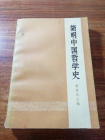 简明中国哲学史。