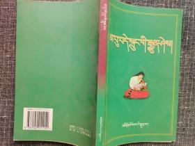 妇幼保健常识 : 藏文